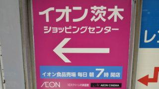 イオン茨木の案内看板