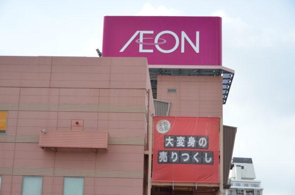 イオン茨木の建物外観